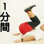 1日たった1分で腹筋が割れる!?超お手軽な最強トレーニングとは…