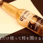 栓抜きがなくて困ったら…紙1枚で簡単にビンのフタを開ける方法が便利!