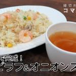 究極の時短レシピ!炊飯器でえびピラフとオニオンスープを一気に作る方法♪