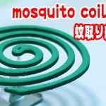 ありそうでなかった便利技!蚊取り線香タイマー機能がホッチキスの針で簡単に♪