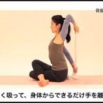簡単なのに腰痛・肩こりに効果抜群!スペシャリスト直伝、美骨盤エクササイズ