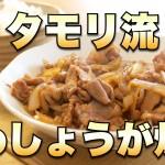 信じられない位ご飯が進む…話題のレシピ「タモリ流豚の生姜焼き」に挑戦♪