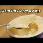 便利技!アイスクリームを程よい硬さに凍らせる方法♪