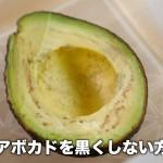 【裏技】アボガドが変色しにくくなる意外な野菜とは