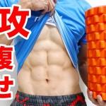 毎日わずか4分!『筋膜リリース』でお腹痩せのツボを刺激し、脂肪を落とす方法