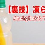 ペットボトルのジュースを最後まで味が変わらないように凍らせる方法♪
