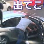 もしも運転中に煽られたら…プロドライバーが語る本当に正しい対処法とは