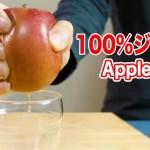 素手でリンゴを握りつぶしてジュースに!?おばあちゃんの知恵が凄い^^;