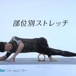全身のこりや疲れからトレーニングのケアまで!筋膜リリースの効率的なやり方をマスターしよう♪